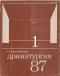 СОВРЕМЕННАЯ ДРАМАТУРГИЯ, БР. 1 - 1987Г.