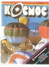Космос брой, 6 - 1991г.