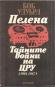 ПЕЛЕНА ТАЙНИТЕ ВОЙНИ НА ЦРУ (1981 -1987)
