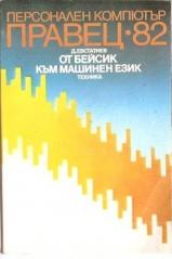 ПЕРСОНАЛЕН КОМПЮТЪР ПРАВЕЦ - 82 ОТ БЕЙСИК КЪМ МАШИНЕН ЕЗИК