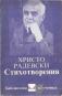 Христо Радевски - стихотворения