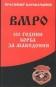 ВМРО / 100 години борба за Македония