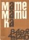 МАТЕМАТИКА, БРОЙ 1 - 1981Г.