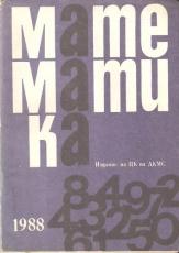 Математика, брой 10 - 1988г.