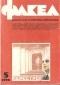 ФАКЕЛ Двумесечник за съветска литература, бр. 5 - 1990г.