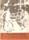 ТРЕНЬОРСКА МИСЪЛ Месечно издание на в. Народен спорт, брой 6 - 1980г.