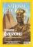 National Geographic - ЧЕРНИТЕ ФАРАОНИ ТЕ ВЛАДЕЕХА ДРЕВЕН ЕГИПЕТ