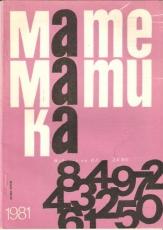 МАТЕМАТИКА, БРОЙ 8 - 1981Г.