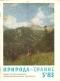 Природа и знание, брой 5 - 1983г.