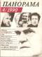 Панорама, брой 4 - 1990г. Списание за съвременна чуждестранна литература, критика и проблеми на превода