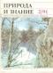 Природа и знание, брой 2 - 1991г.