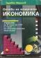 ОСНОВИ НА ПАЗАРНАТА ИКОНОМИКА Учебник за 9 клас на СОУ и икономическите техникуми