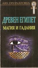 ДРЕВЕН ЕГИПЕТ МАГИЯ И ГАДАНИЯ