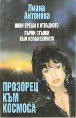 ПРОЗОРЕЦ КЪМ КОСМОСА