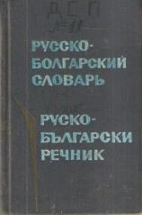 РУССКО - БОЛГАРСКИ СЛОВАРЬ / РУСКО - БЪЛГАРСКИ РЕЧНИК