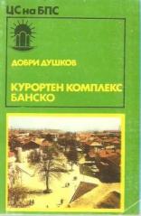 КУРОРТЕН КОМПЛЕКС БАНСКО