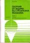 Сборник задачи по строитена механика част 2