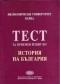 Примерни тестове за конкурсен изпит по- История на България
