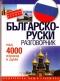 Българско - Руски разговорник