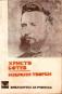 Христо Ботев - Избрани творби