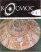 Космос, брой 1 - 1983
