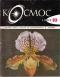Космос, брой 10 - 1983