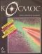 Космос, брой 6 - 1989