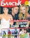 Блясък, брой 13 2009