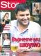 Story, брой 29 2009г