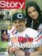 Story, брой 17 2009