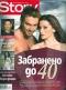 Strry, брой 30 2009