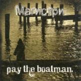 Магистри - Pay The Boatman