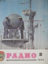 РАДИО, Бр. 2 - 1982 г.