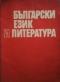 Български език и литература, брой 4/1982 година