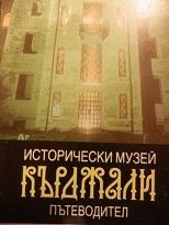 Исторически музий Кърджали. Пътеводител