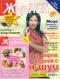 Журнал, брой 2 2006