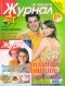 Журнал, брой 22 2006