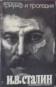Йосиф В. Сталин - Триумф и трагедия - Политический портрет - книга 1, часть 1