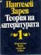 Теория на литературата, том 1