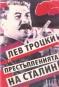 Престъпленията на Сталин