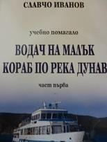 Водач на малък кораб по река Дунав. Част 1: Корабоводене и речно дело Учебно помагало