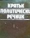 Кратък политически речник / Четвърто допълнено и преработено издание