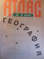 Атлас по география за 9. клас: Физическа  география на България