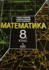 МАТЕМАТИКА - 8 КЛАС