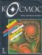 Космос, брой 2 - 1989г.