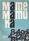 Математика, брой 2 - 1985г.