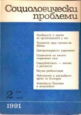 Социологически проблеми, брой 2 - 1991г.