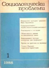 Социологически проблеми, брой 1 - 1988г.