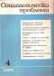 Социологически проблеми, брой 4 - 1990г.