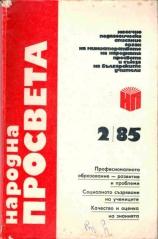 Народна просвета, брой 2 - 1985г.
